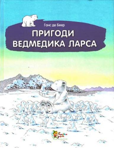 Книга Пригоди ведмедика Ларса