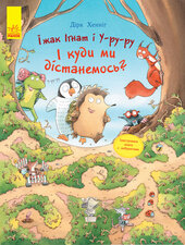 Пригоди з лабіринтами. Їжак Ігнат і У-ру-ру - фото обкладинки книги