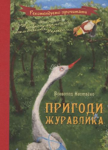Книга Пригоди журавлика