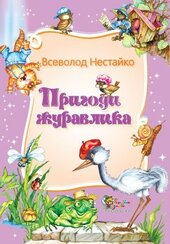Пригоди журавлика - фото обкладинки книги