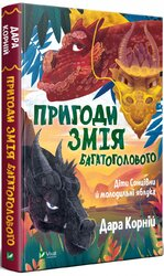 Пригоди Змія Багатоголового. Діти Сонцівни й молодильні яблука - фото обкладинки книги
