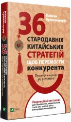 Приховай кинджал за усмішкою. 36 стародавніх китайських стратегій, щоб перемогти суперника - фото обкладинки книги