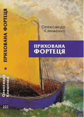 Прихована фортеця - фото обкладинки книги