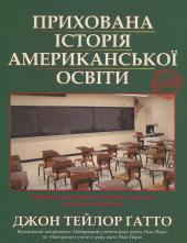 Прихована історія американської освіти - фото обкладинки книги