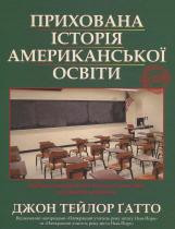 Посібник Прихована історія американської освіти