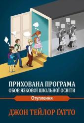 Прихована програма обов'язкової шкільної програми - фото обкладинки книги