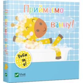 Приймаємо ванну. День з жирафеням Тедом - фото книги