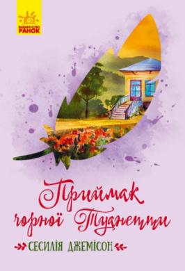 Приймак чорної Туанетти - фото книги