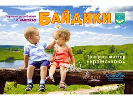 Прикрась життя українською. Байдики - фото книги