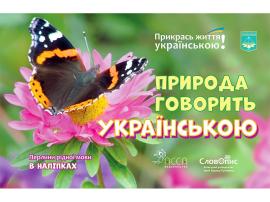 Прикрась життя українською. Природа говорить українською - фото книги