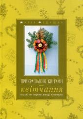 Прикрашання квітами - квітчання - фото обкладинки книги