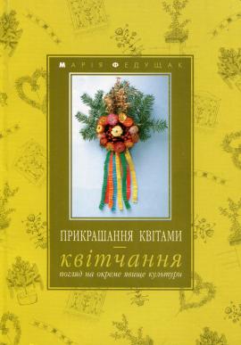 Прикрашання квітами - квітчання - фото книги