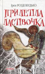 Прилетіла ластівочка - фото обкладинки книги