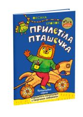 Прилетіла пташечка (Дітям про українські традиції) - фото обкладинки книги