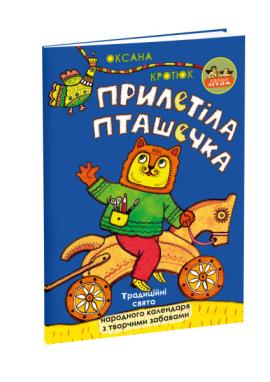 Прилетіла пташечка (Дітям про українські традиції) - фото книги