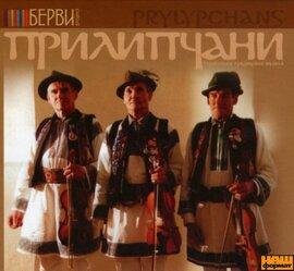 Прилипчани. Українська традиційна музика - фото книги