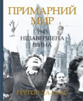 Примарний мир 1945. Незавершена війна - фото обкладинки книги