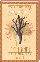 Примівник. Магія мольфарів - фото обкладинки книги