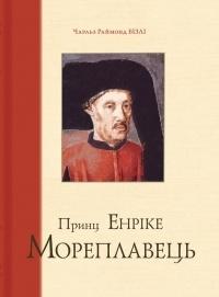 Книга Принц Енріке Мореплавець
