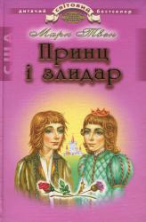Принц і злидар - фото обкладинки книги