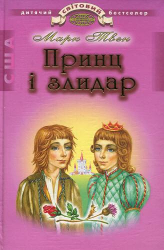 Книга Принц і злидар