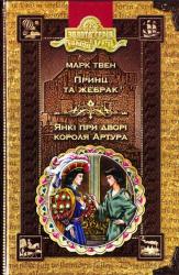 Принц та жебрак. Янкі при дворі короля Артура - фото обкладинки книги