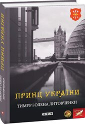 Принц України - фото обкладинки книги