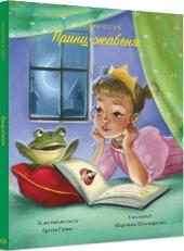Принц-жабеня. Класичні історії - фото обкладинки книги
