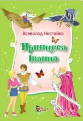 Принцеса Іванна - фото обкладинки книги