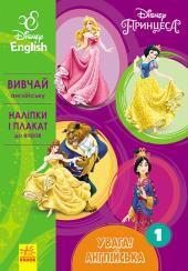 Принцеса. Книга 1 - фото обкладинки книги