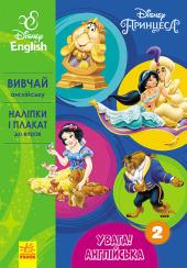 Принцеса. Книга 2 - фото обкладинки книги