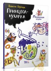 Принцеса-кухарка. Малювальна історія - фото обкладинки книги