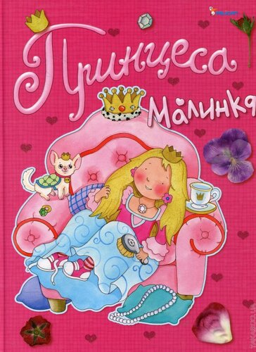 Книга Принцеса Малинка