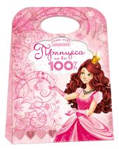 Принцеса на всі 100%. (маленька) - фото обкладинки книги