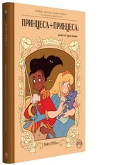 Принцеса + принцеса: довго і щасливо - фото обкладинки книги