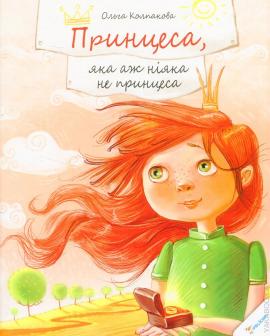 Принцеса, яка аж ніяк не принцеса - фото книги