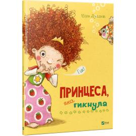 Принцеса, яка гикнула - фото книги