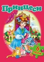 Книга Принцеси