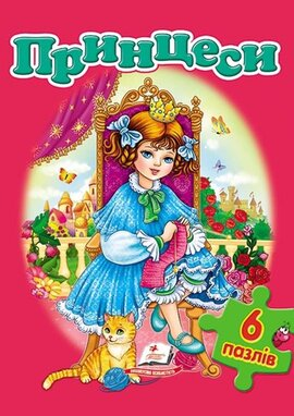 Принцеси - фото книги