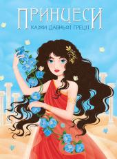 Принцеси. Казки Давньої Греції - фото обкладинки книги