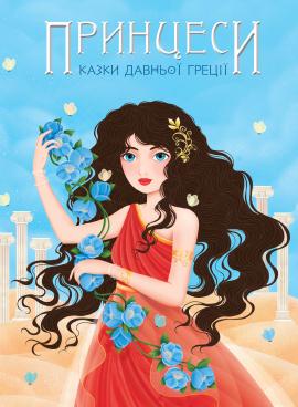 Принцеси. Казки Давньої Греції - фото книги