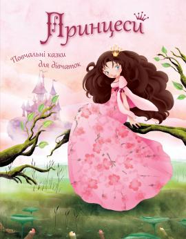 Принцеси. Повчальні казки для дівчаток - фото книги