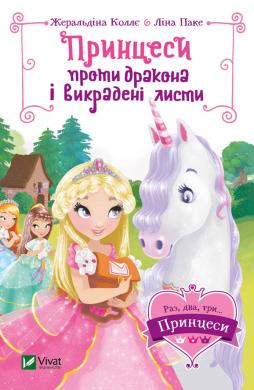 Принцеси проти дракона і викрадені листи - фото книги