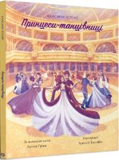 Принцеси-танцівниці. Класичні історії - фото обкладинки книги