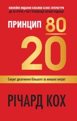 Принцип 80/20. Секрет досягнення більшого за менших витрат - фото обкладинки книги