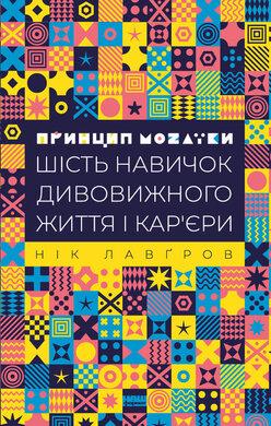 Принцип мозаїки. Шість навичок дивовижного життя і кар'єри - фото книги