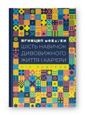 Принцип мозаїки. Шість навичок дивовижного життя і кар'єри - фото обкладинки книги