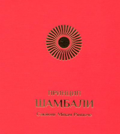 Книга Принцип Шамбали