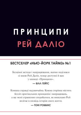 Принципи - фото книги