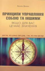 Принципи управління собою та іншими - фото обкладинки книги